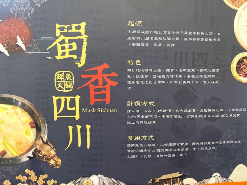 ▲「蜀香」鮮魚火鍋價廉物美有特色。(圖/記者李清貴攝,2020.06.08)