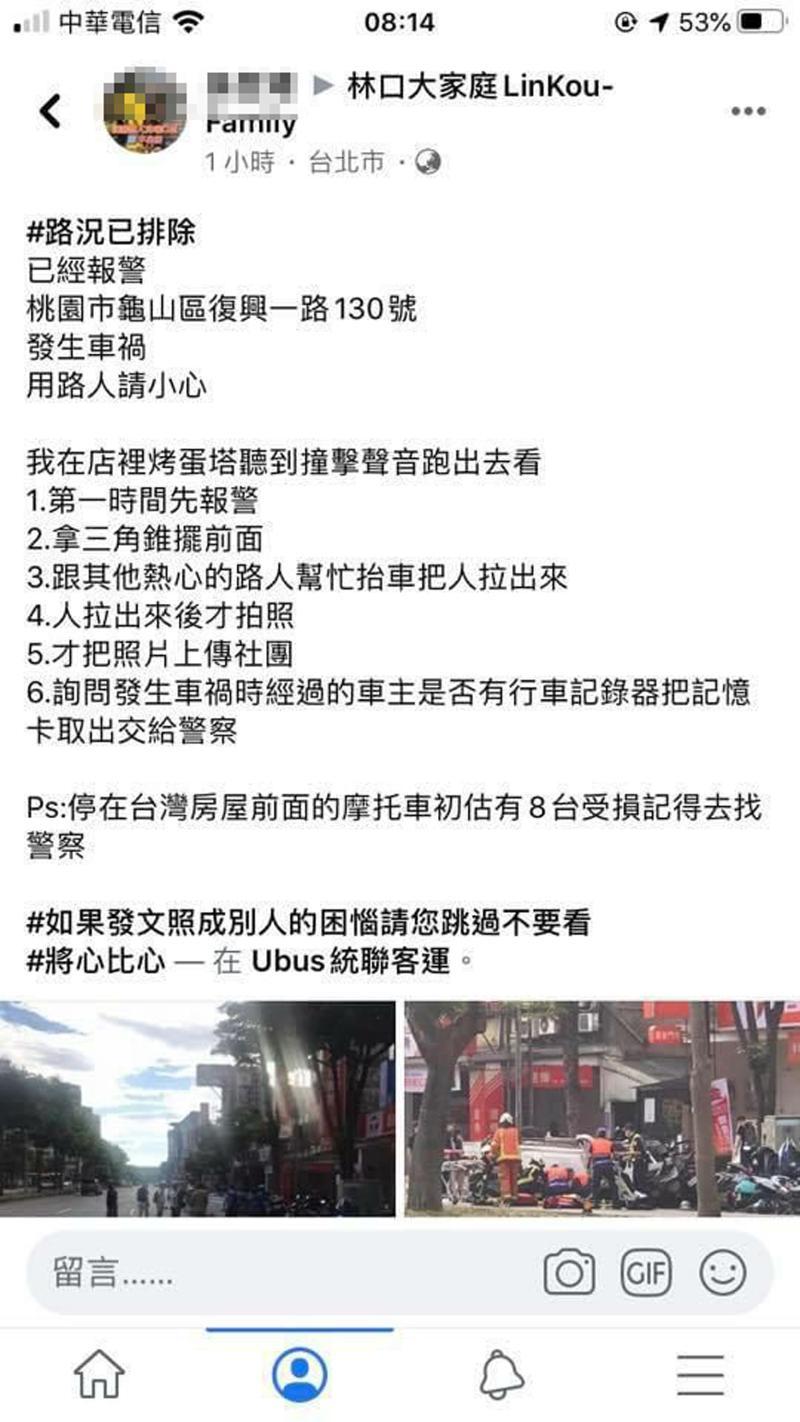 ▲有熱心的吳先生聽到撞擊聲立即前去救援傷者,還將照片貼近臉書社團,提醒被撞的機車車主要到警局找警察,以便進行後續的求償。(圖/翻攝臉書社團「林口大家庭-LinKuo-