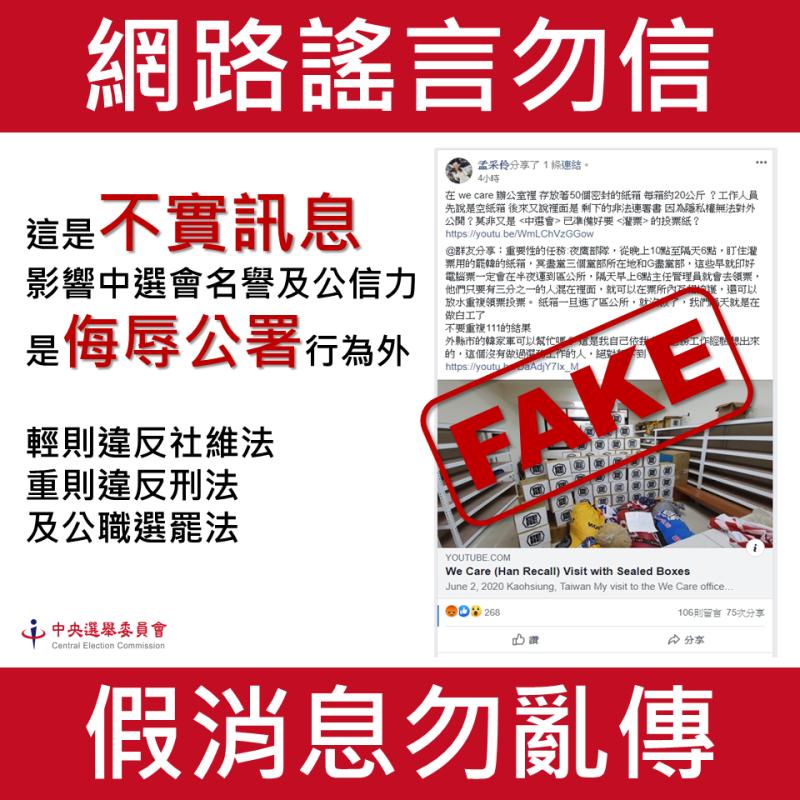 網傳配合罷韓團體灌票?中選會駁斥:將依法提告