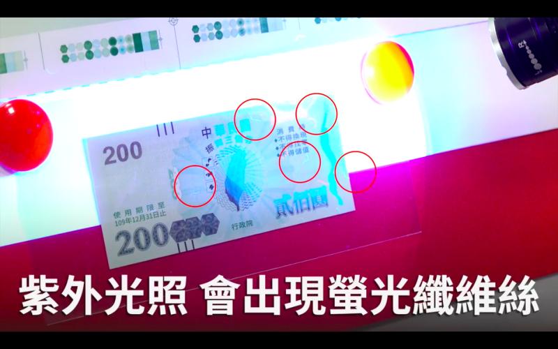 ▲行政院長蘇貞昌公布三倍券的防偽設計。(圖/翻攝蘇貞昌臉書)