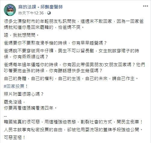 ▲麻醉科醫師批韓國瑜蓋牌手段是「耍流氓」。(圖/翻攝自臉書