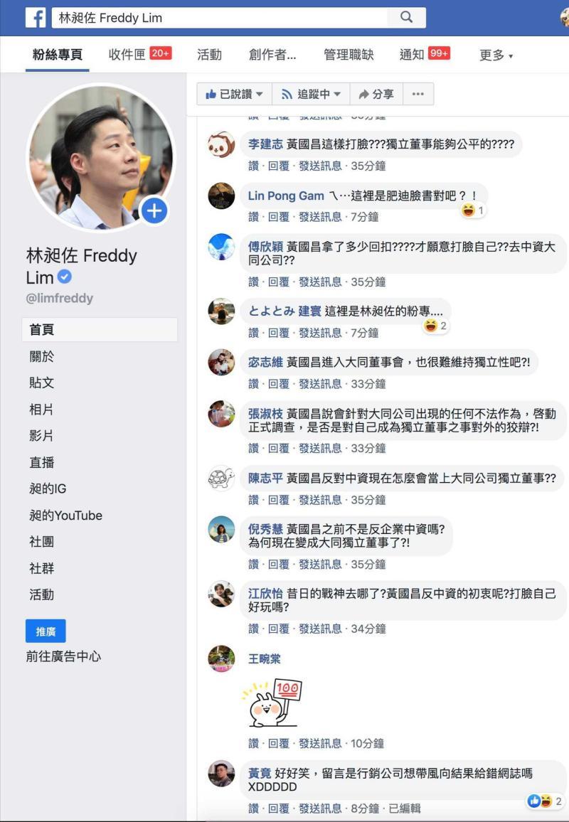 ▲網友批評黃國昌的留言,卻貼在林昶佐臉書底下。(圖/翻攝自林昶佐臉書)