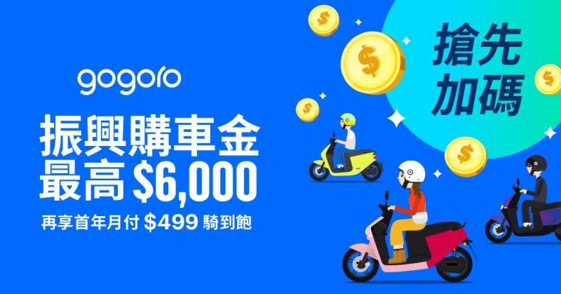 ▲響應振興經濟措施,Gogoro推出最高6千元的購車金。(圖/Gogoro提供)