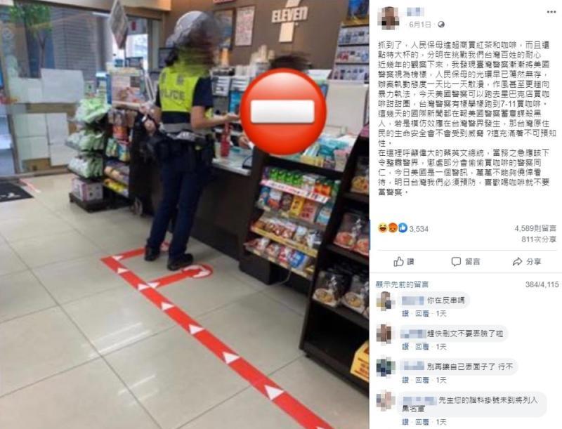 警執勤買咖啡也被罵?葉毓蘭倒彈十字回嗆酸民:有錯嗎