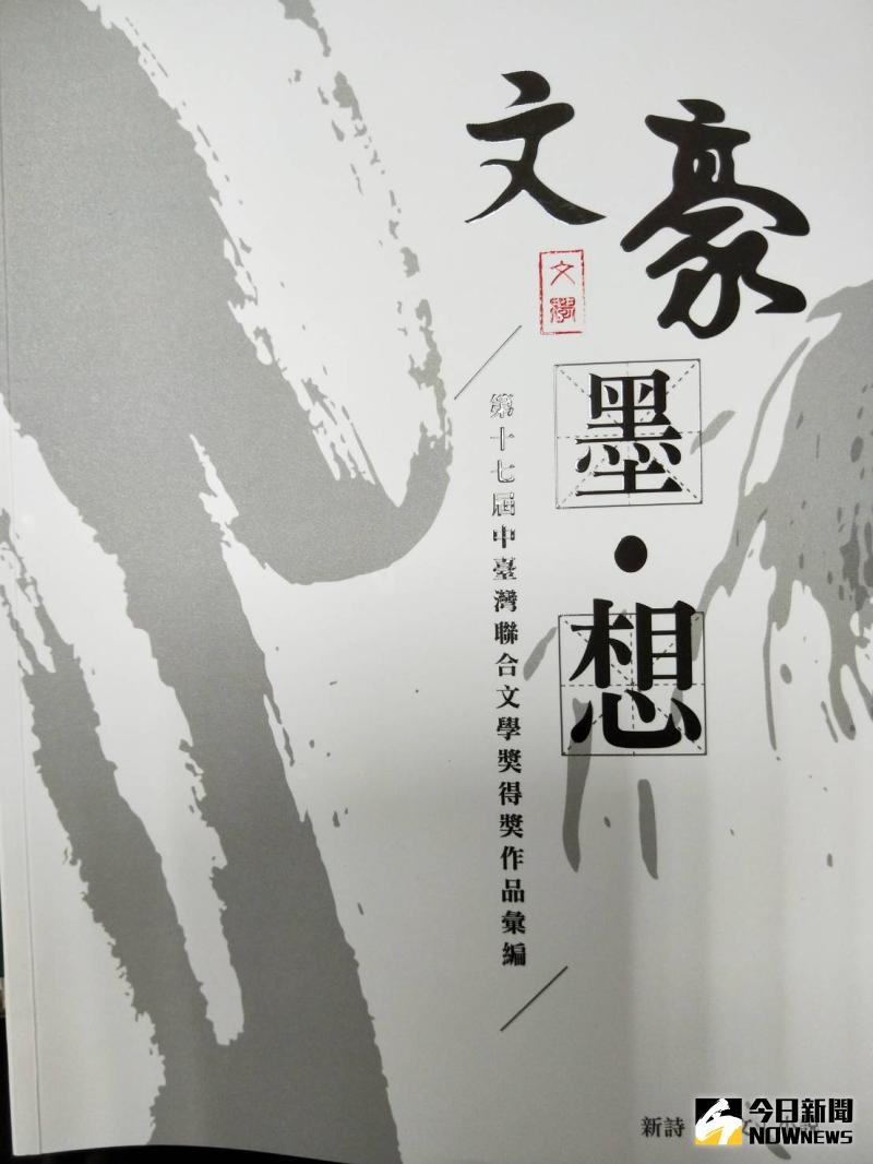 ▲第17屆中台灣聯合文學獎,主辦學校特以「文豪