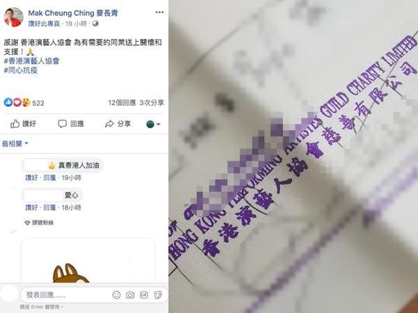 ▲麥長青在臉書表示:「感謝香港演藝人協會為有需要的同業送上關懷和支援!」(圖/麥長青臉書)