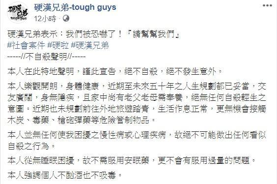 ▲硬漢兄弟發出不自殺聲明。(圖/硬漢兄弟臉書)