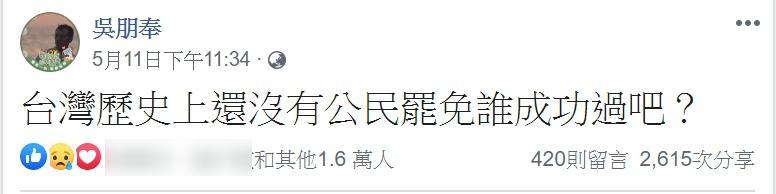 ▲吳朋奉關心的韓國瑜罷免案同過。(圖