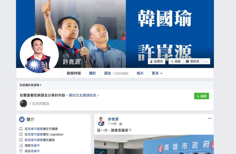 高市議長墜樓身亡 生前最後臉書轉po韓國瑜貼文