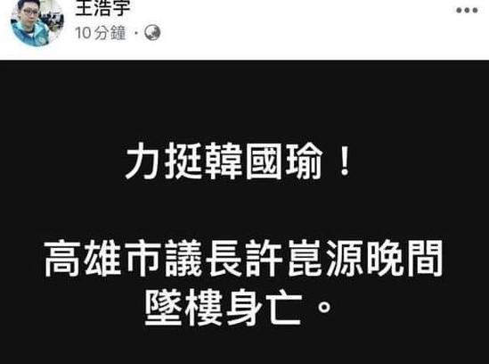 ▲王浩宇臉書貼文,現已刪除,仍遭網友截圖轉傳,挨轟消費高雄市議長許崑源。(圖/翻攝自