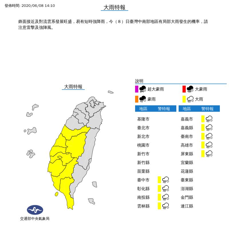 雨炸<b>中南部</b> 氣象局發布九縣市大雨特報