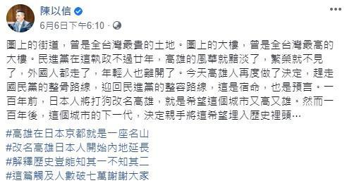 ▲立委陳以信臉書發文稱打狗改為高雄,是希望這個城市「又高又雄」。(圖/翻攝自