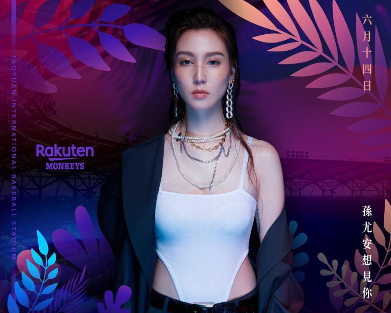 中職/小動紫趴!超人氣時尚創作女歌手<b>孫尤安</b>球場開唱