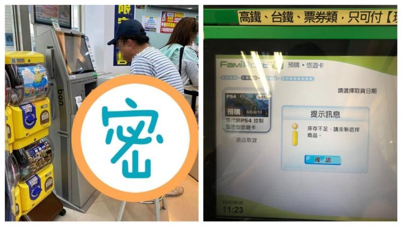 ▲網友發現在造型悠遊卡開賣時有一名阿伯在 ibon 前卡位。(合成圖/左圖取自臉書「爆廢公社」、右圖取自 NowNews 資料庫)