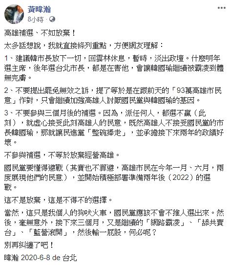 ▲黃暐瀚建議韓國瑜此時暫時淡出政壇。(圖/翻攝黃暐瀚臉書)