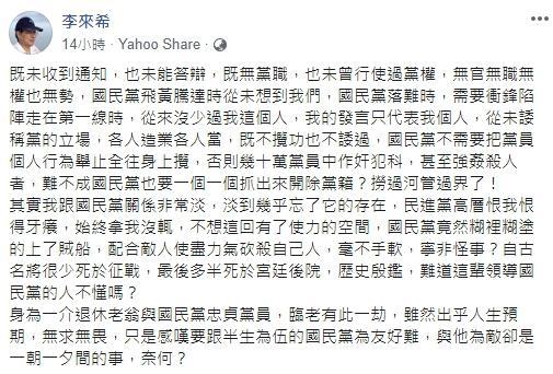 ▲李來希在臉書發言回應停權一事。(圖/翻攝自李來希臉書)
