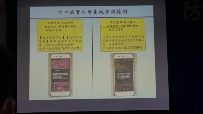 ▲萬安45號演習,空中威脅告警系統警訊模擬範本。(圖/記者呂炯昌攝.2020.06.09)