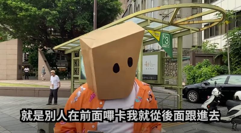 ▲ Youtuber 「 Cat 紙袋人」拍攝教學搭捷運逃票影片挨轟。(圖/取自「 Cat 紙袋人」 Youtube 頻道)