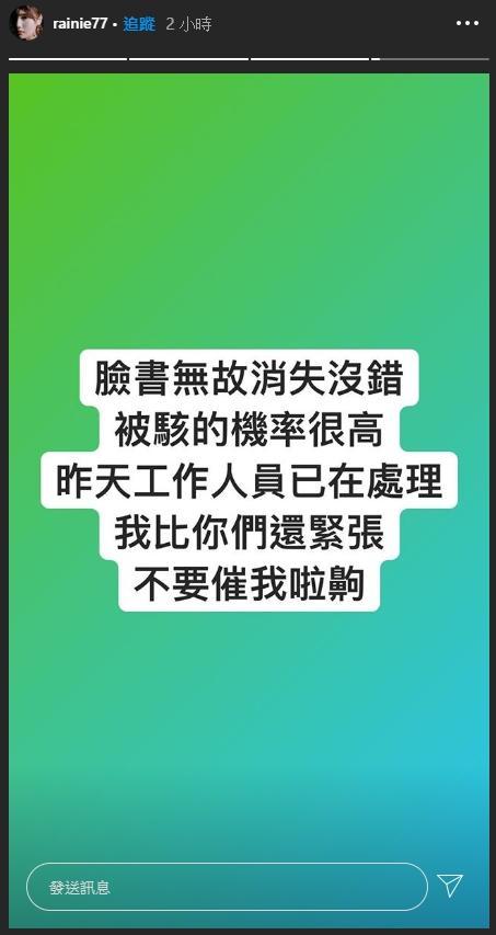 ▲楊丞琳猜測臉書遭駭。(圖/楊丞琳IG)