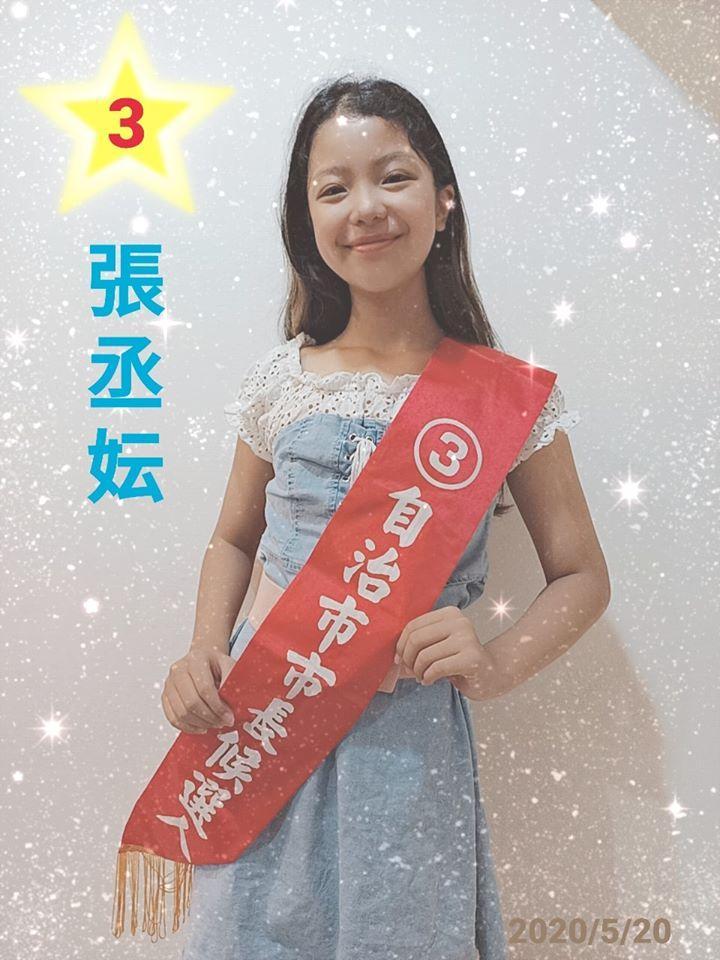 ▲張丞妘曾被班上推派去競選國小的自治市小市長。(圖/張丞妘臉書)