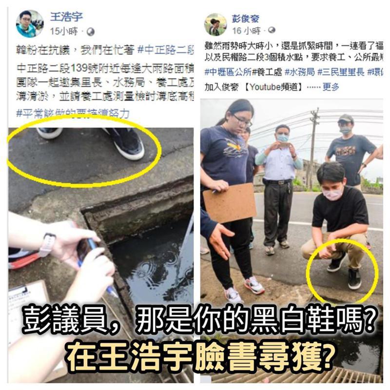 ▲還有網友貼圖到彭俊豪臉書表示,「彭議員,那是你的黑白鞋嗎?在王浩宇臉書尋獲?」(圖/翻攝「彭俊豪」臉書)