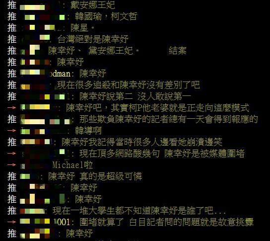 ▲網友洗板留言,點名陳幸妤。(圖/翻攝自PTT)