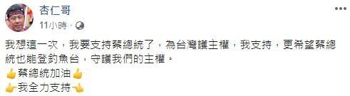 ▲杏仁哥深夜發文「逆風」力挺蔡英文。(圖/翻攝自杏仁哥臉書)
