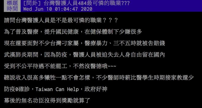 ▲網友討論台灣的醫護人員處境。(圖/翻攝PTT)