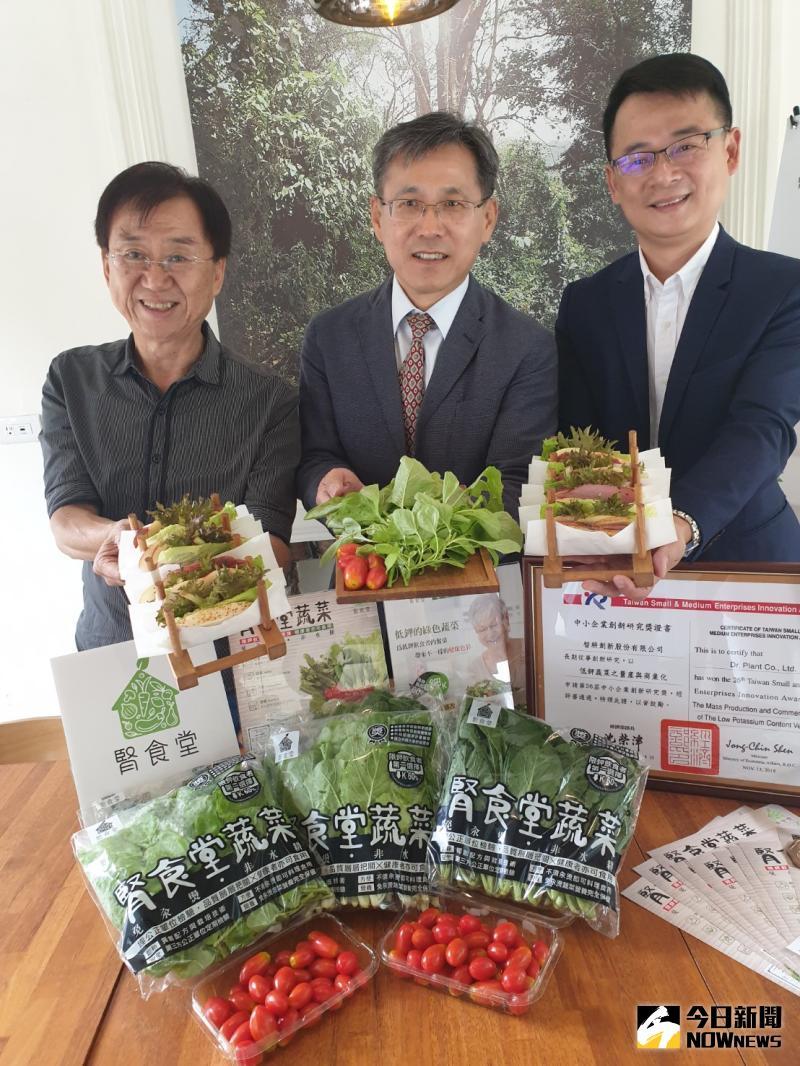 藥師轉行研發低鉀蔬菜   獲國發基金創業天使投資
