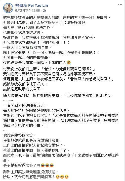 ▲林佩瑤吐露減肥的辛酸。(圖/林佩瑤臉書)