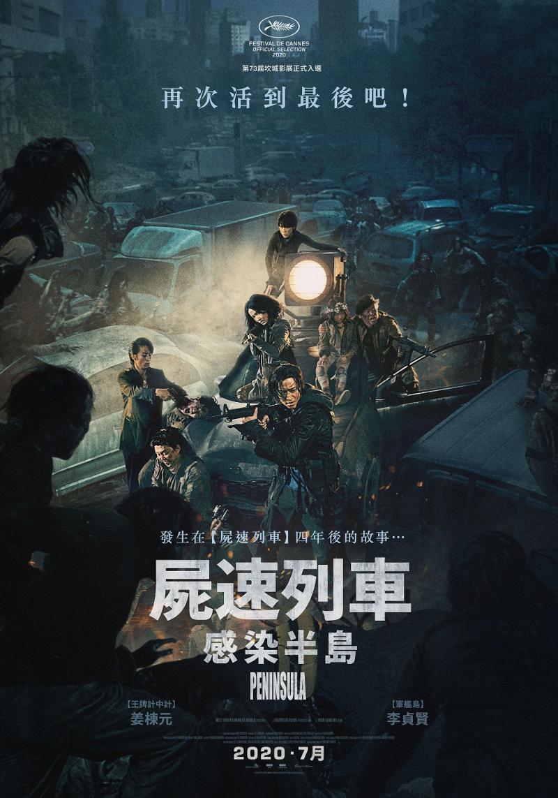 ▲《屍速列車:感染半島》預計7月上映。(圖/車庫)