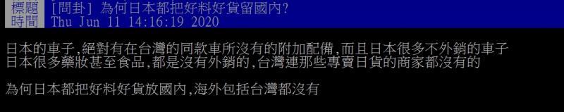 ▲網友提問,為何日本都把好料好貨留國內?(圖/翻攝