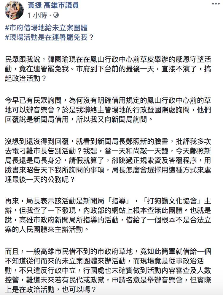 ▲黃捷批評韓市府「假感恩之名行報復之實」。(圖/翻攝自黃捷臉書)