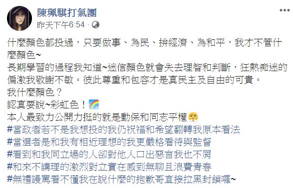 ▲陳珮騏全文。(圖/陳珮騏臉書)