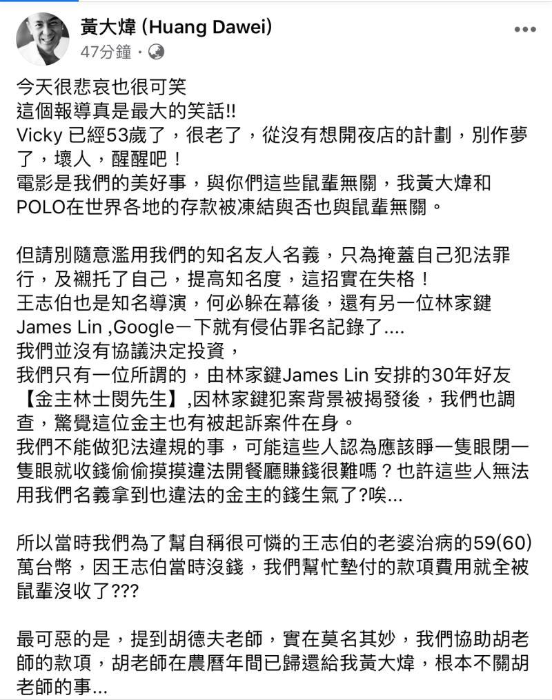 ▲▼黃大煒對周刊爆料的回應。(圖/黃大煒臉書)