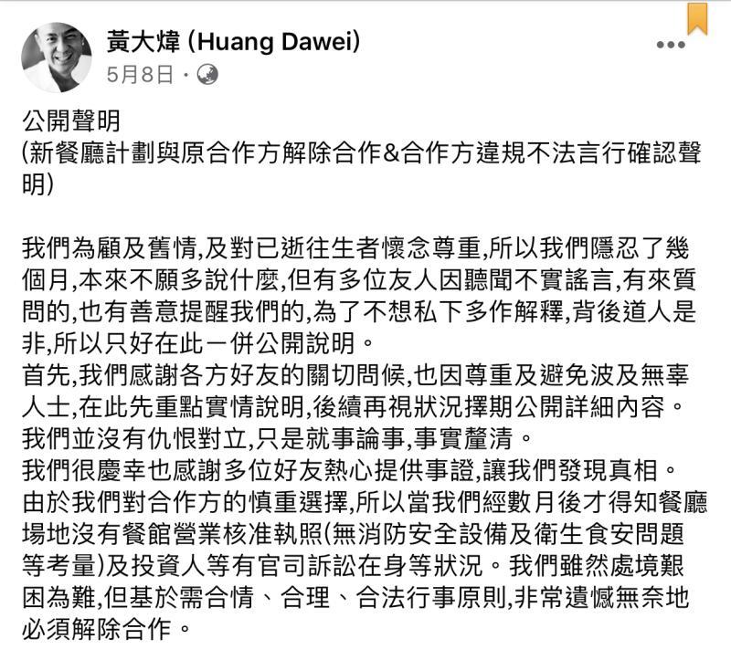▲黃大煒對餐廳股東的聲明。(圖/黃大煒臉書)