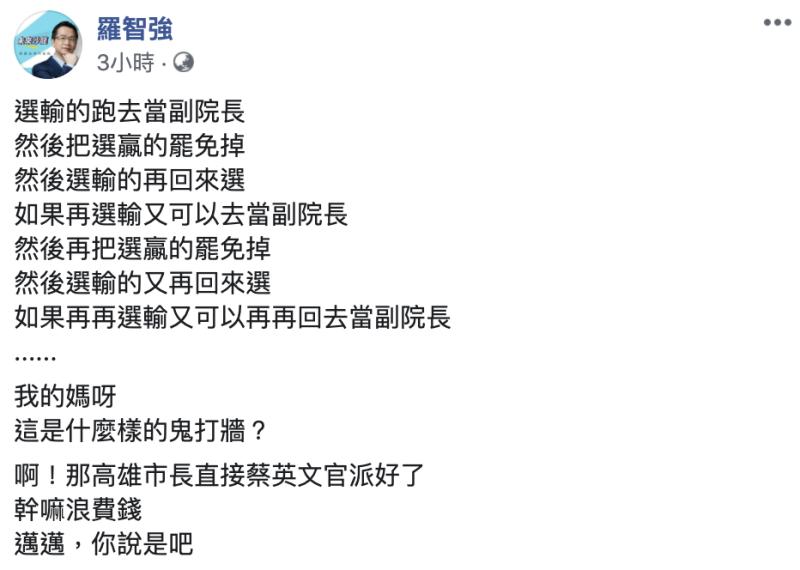 ▲國民黨台北市議員羅智強臉書全文。(圖/翻攝自羅智強臉書)