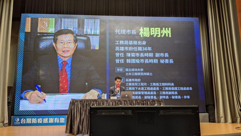 行政院宣布楊明州為代理高雄市長