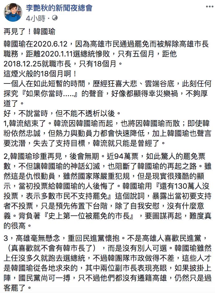 ▲李艷秋評論後韓流時代的政局演變。(圖/翻攝自李艷秋臉書)