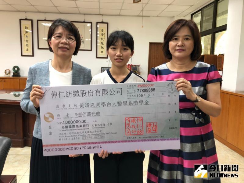 影/彰化女中學生考上台大醫學系 伸仁紡織贈百萬<b>大紅包</b>