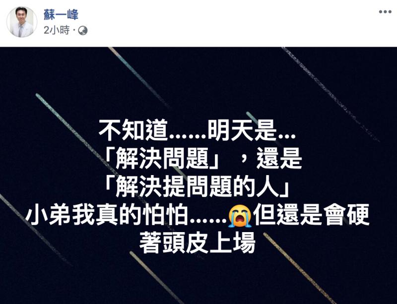 ▲蘇一峰醫師發文全文。(圖/翻攝自蘇一峰醫師臉書)
