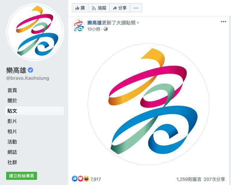 ▲新聞局臉書粉絲團大頭貼換回陳菊時代的「彩帶高」。(圖/翻攝自樂高雄)