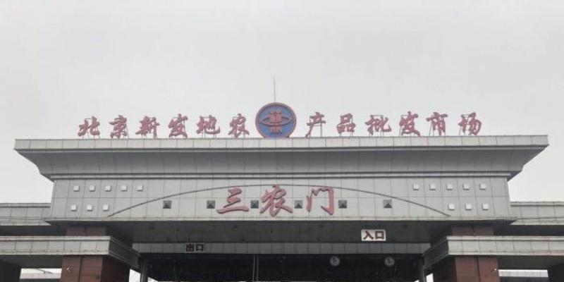 ▲北京新發地市場。(圖/翻攝自新浪網)