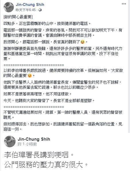 ▲(圖/翻攝施景中臉書)