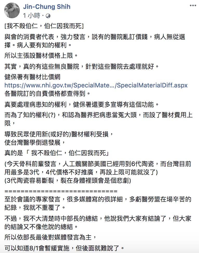 ▲施景中醫師發文全文。(圖/翻攝自施景中臉書)