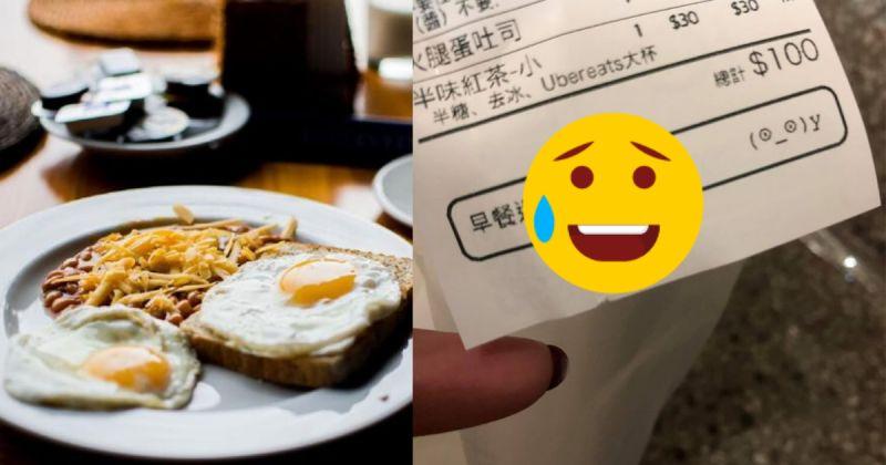 ▲女網友叫了外送早餐在家享用,一翻開明細表卻看見老闆「一句備註」,逗趣直呼「不要把外送單當留言板啦!」貼文也讓一票網友看完瞬間笑翻。(合成圖/翻攝自 Pixabay 與《爆廢公社公開版》)