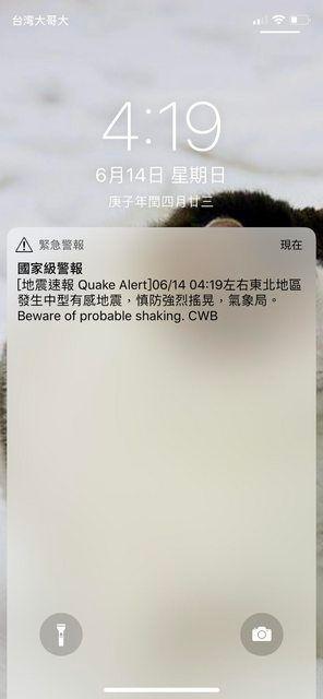 ▲網友分享收到國家級地震警報。(圖/翻攝PTT)