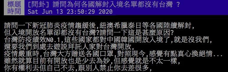 ▲網友討論為何各國解封名單都沒台灣。(圖/翻攝PTT)