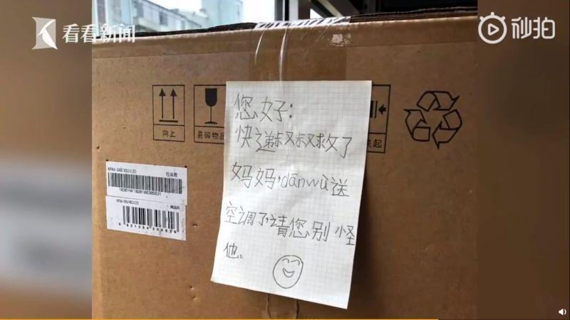 ▲中國大陸一名女子買冷氣機卻遇到送貨員遲到,但她看到外包裝上的一張紙條立刻消氣。(圖/翻攝看看新聞微博)