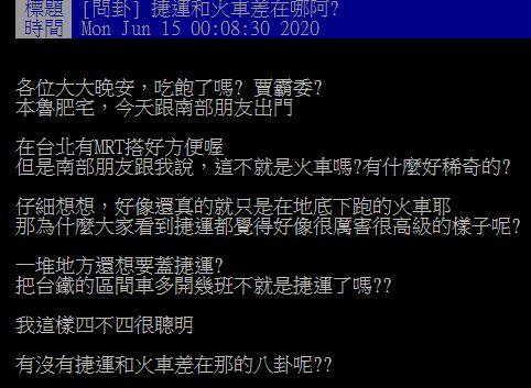 ▲網友在批踢踢討論捷運和火車的差別。(圖/翻攝自PTT)